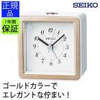 目覚まし時計 セイコー アナログ 置き時計 LEDライト オレンジ 連続秒針 かわいい