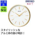 ショッピング掛け時計 電波時計 セイコー アルミ ゴールド 壁掛け時計 掛け時計 電波掛け時計 シンプル おしゃれ