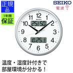 ショッピング電波時計 電波時計 セイコー 掛け時計 電波掛け時計 カレンダー 曜日 日付 温度計付き 湿度計付き 連続秒針 シンプル 液晶