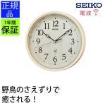 ショッピング掛け時計 電波時計 セイコー 掛時計 鳥の鳴き声 壁掛け時計 掛け時計 木製 メロディ 音楽 連続秒針 かわいい シンプル 送料無料