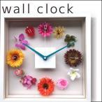 掛け時計 掛時計 アートフレーム おしゃれ アートクロック インテリアクロック インテリア 子供部屋 壁掛け時計 花びら 造花 おしゃれ 壁掛時計