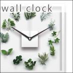 掛け時計 掛時計 アートフレーム おしゃれ アートクロック インテリアクロック インテリア 子供部屋 壁掛け時計 造花 観葉植物 インテリアグリーン