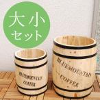 コーヒーバレル 大小2個組 コーヒー樽 ポットカバー プランターカバー インテリア雑貨  プランター 植木鉢 傘立て フラワースタンド 鉢カバー