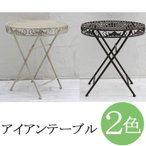 『アイアンテーブル70』 ガーデンテーブル 庭用テーブル 屋外テーブル カフェテーブル ホワイト 白 北欧 アンティーク調 おしゃれ シンプル 店舗用 フ 送料無料