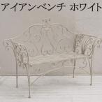 『アイアンベンチ136』 ガーデンベンチ 長椅子 長イス ベンチチェア ガーデンチェア ホワイト 白 ダークブラウン 北欧 アンティーク調 おしゃれ 送料無料