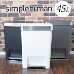 45リットル フタ付き 室内 屋内 プラスチック simplehuman