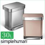 シンプルヒューマン ゴミ箱 30L ごみ箱 おしゃれ キッチン ステンレス 30リットル ふた付き 角型 ペダル 送料無料