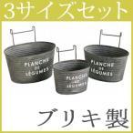 プランシュハングポット3サイズセット OVAL ブリキポット 鉢カバー プランター 植木鉢 小物入れ 小物収納 ブリキ オーバル 楕円形 ハンギング