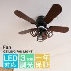 照明 天井照明 インテリア照明 間接照明 エコロビー シーリングファン シーリングファンライト LED 6畳 8畳 3灯 木目 天井 ライト
