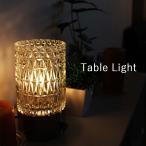 テーブルライト テーブルランプ 間接照明 優しい光 寝室 ガラス 照らす 洋室 置く 照明 無段階調光 デスクライト