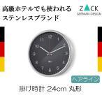 ショッピング壁掛け 掛け時計 ステンレス 壁掛け時計 壁掛時計 約24cm グレー シンプル おしゃれ ZACK