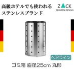 ゴミ箱 ステンレス ごみ箱 ダストボックス 直径25cm 丸形 ラウンド シンプル おしゃれ ZACK 送料無料