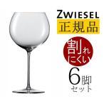 正規品 ZWIESEL 1872 ENOTECA ツヴィーゼル 1872 エノテカ ボジョレー 6脚セット ワイングラス セット 赤 白 白ワイン用 赤ワイン用 割れにくい ギフト 送料無料