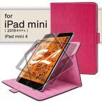 エレコム iPad mini (2019)、iPad mini 4 (2015) ケース フラップカバー ソフトレザー 360度回転 ピンク TB-A