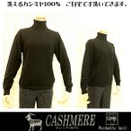 ショッピングタートルネック カシミヤセーター タートルネック 無地ニット ご自宅で洗えます カシミヤ100%ブラック 黒 タートルネックセーター 暖かさ抜群のカシミヤセーター