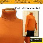 ショッピングタートルネック カシミヤセーター タートルネック 無地ニット ご自宅で洗えます カシミヤ100% オレンジ あたたかさ抜群のニット