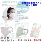 布マスク 接触冷感素材 夏まで快適に クール素材 きれいな色目 M・S 2サイズ 小さめ 手洗い可能 日本製 肌に優しい カット素材 メール便 数日内発送予定