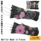 フランス製 ハンドウォーマー 暖かい 手袋 レディース 素材 指なし スマホ対応 フィンガーレス 冬物  北欧 丸柄 ギフトにおすすめ メール便発送