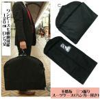 スーツバック 三つ折り スーツケース スーツの持運び 出張 収納に 不燃布簡易タイプ ハンガー付き