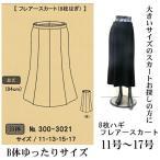 ショッピングロング丈 フレアスカート ロング丈 B体 ウエスト ヒップ ゆったり大きいサイズ ブラックフォーマル 84cm丈 日本製 結婚式 コーラス 発表会に