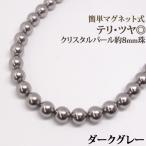 貝パールネックレス(グレー約8mm) あこや真珠花珠級の照り・艶を気軽に着けられる