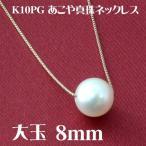 K10PG 大粒 あこや真珠 8mm スルーネックレス 一粒 ペンダント ネックレス パール 本真珠