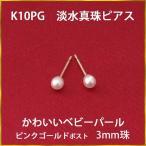 送料無料 K10ピンクゴールド台 淡水真珠ピアス(3mm)冠婚葬祭にも!パールピアス