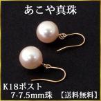 送料無料 K18 アコヤ真珠 フック ピアス(7mm)パール ピアス