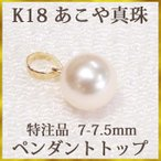 坠子ヘッド, チャーム - お試し特価  K18 本真珠ペンダント(7mm) 特注品!