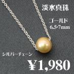 淡水真珠 7mm ゴールド パール 一粒 ネックレス シルバーチェーン スルーネックレス