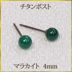 マラカイト ピアス (丸玉 4mm) 優しい色合いが素敵! 孔雀石 ボールピアス チタン アレルギーフリー