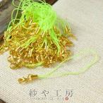 ショッピングストラップ カニカン付き携帯ストラップ100本セット黄緑色×金ゴールド