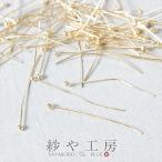 Yahoo!紗や工房 Yahoo!店丸ピン お得な約80本セット ゴールド 長さ:約3cm(線径約0.5mm) 銅製