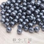100個プラスチック 樹脂パール 6mm ミッドナイトブルー 濃い青 メタリックセレブカラー ビーズパーツ アクセサリー材料 パール素材