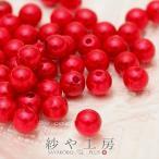 50個プラスチック 樹脂パール 8mm ワインレッド 濃い赤 メタリックセレブカラー ビーズパーツ アクセサリー材料