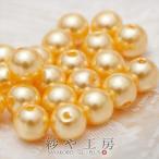 25個プラスチック 樹脂パール 10mm ハニーゴールド 薄い金色 メタリックセレブカラー ビーズパーツ アクセサリー材料