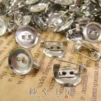 台座付きブローチピン 約100個 小 凹 1.3cm 13mm コサージュピン ブローチ台 ブローチ金具 ピン付き 台付き シルバー silver 銀