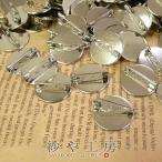 台座付きブローチピン 100個 中 平 2.5cm 25mm コサージュピン ブローチ台 ブローチ金具 ピン付き 台付き シルバー silver 銀