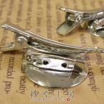 ブローチ台 ピン・クリップ付 2個 中 凹 2.3cm 23mm コサージュピン ブローチピン ブローチ金具 台座 3way シルバー silver 銀
