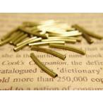 曲パイプ(約20mm・径約2mm)約25個セット 金古美 チューブ メタルパイプパーツ ビーズアクセサリー レザークラフト 副資材 素材 材料