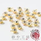 ラインストーンパーツ(約4mm)約50個セット ゴールド×クリスタル ラウンド 丸カン付き 1穴 台付き フレームストーン 手芸材料 素材