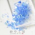 クラッシュホログラム 約0.3g オーロラカラー*ブルー ラメフィルム アートパーツ 樹脂 レジン封入 デコ ネイル用品 材料