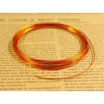 アーティストワイヤー カッパーワイヤー 径約1mm 約5m オレンジ カラーアルミワイヤー ワイヤークラフト材料 ビーズ手芸 副資材