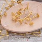 【丸皿ピアスパーツ(約12mm)約20ペア(40ヶ)】ゴールド/ポストピアス/貼り付け台座付き/おまけキャッチ付/ピアス金具/副資材/手芸材料/部品/素材