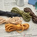 ロー引き紐 径約2.5mm・スタンダード5色x約2m ポリエステル カラーワックスコード ロウヒモ 丸紐 ロープ アクセサリーパーツ 手芸材料
