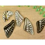 本物の蝶の羽根 ナミアゲハ(約3.5〜4.5x2〜2.5cm)10枚 バタフライ レジン封入資材 デコパーツ 手芸材料 ネイル用品 天然素材 部品