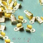 エンドパーツ デザインカシメ(約4mm)約100個 ゴールド カツラ ヒモ留め金具 エンド金具 副資材 手芸材料 手作り雑貨 素材 部品 小物