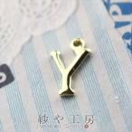 アルファベットチャーム【Y(約10mmサイズ)ゴールド/1個】英字/イニシャル/カン付き/レジン/ハンドメイドパーツ/手芸/ハンドメイド