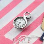 ミニミニチャーム 時計(約12x8mm)シルバー 1個 懐中 歯車 アンティーク カン付き つなぎ ハンドメイド パーツ アクセサリーパーツ