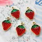 エポチャーム イチゴ(約13.1mmx9mm)赤×ゴールド 5個 いちご 苺 果物 フルーツ カン付き アクセサリー チャーム ハンドメイドパーツ